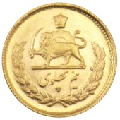 Iranian 1-2 Pahlavi Gold Coin - Mixed Dates